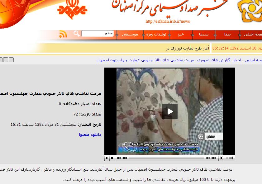 tavir-site-isfahan