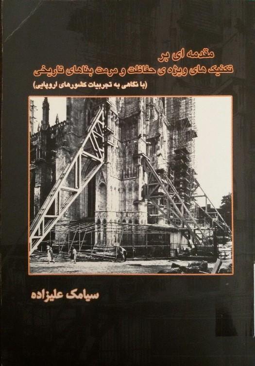 مقدمهای بر تکنیکهای ویژه حفاظت و مرمت بناهای تاریخی