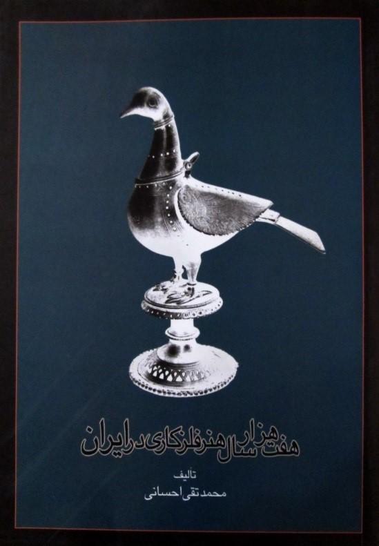 هفت هزار سال فلزکاری ایران
