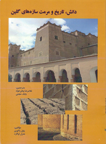 معرفی کتاب: دانش٬ تاریخ و مرمت سازههای گلین