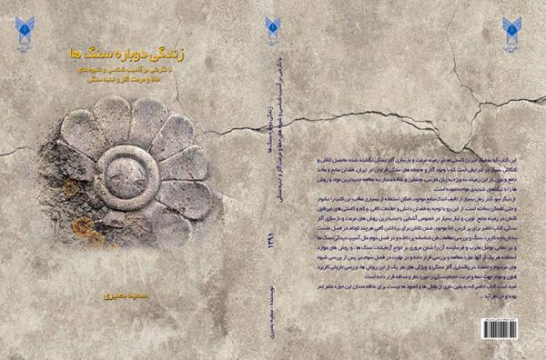 معرفی کتاب: زندگی دوباره سنگها