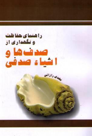 معرفی کتاب: راهنمای حفاظت و نگهداری از صدفها و اشیاء صدفی