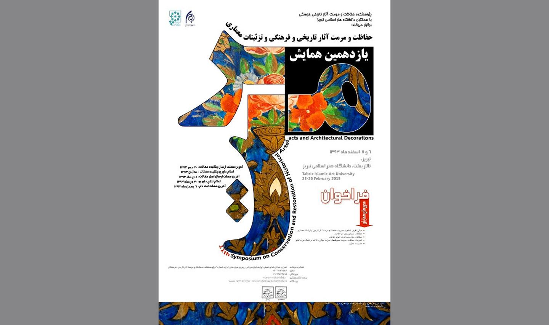تبریز میزبان همایش حفاظت و مرمت