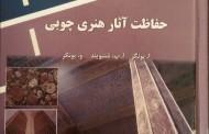 معرفی کتاب: حفاظت آثار هنری چوبی