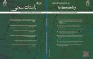 انتشار شمارهی جدید نشریهی پژوهی باستانسنجی