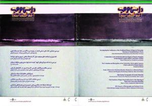 cover-bahar-96dpi