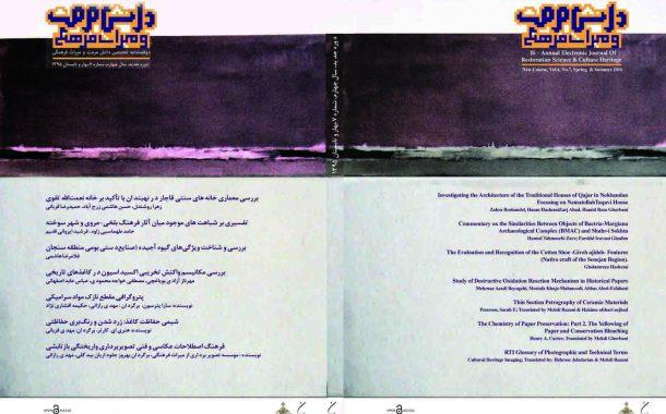 نشریه علمی تخصصی دانش مرمت و میراث فرهنگی انتشار یافت