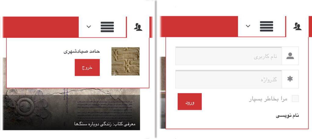 کادر مربوط به کاربران قبل و بعد از ورود