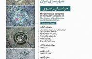 سفر کنگرهی معماری و شهرسازی ایران به خراسان رضوی