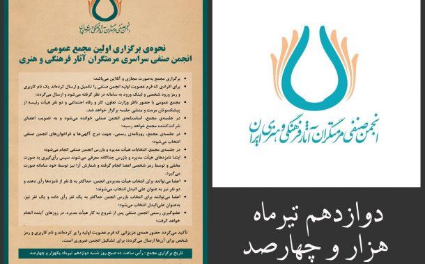 برگزاری اولین مجمع عمومی انجمن صنفی سراسری مرمتگران آثار فرهنگی و هنری